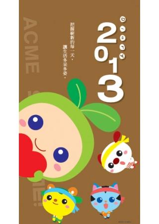 2013年彩色工商日誌(48K,印刷)