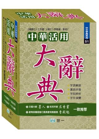 中華活用大辭典(附外盒)