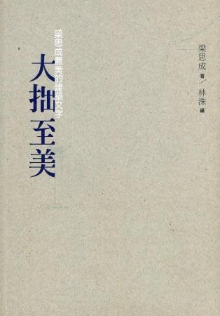大拙至美:梁思成最美的建築文字