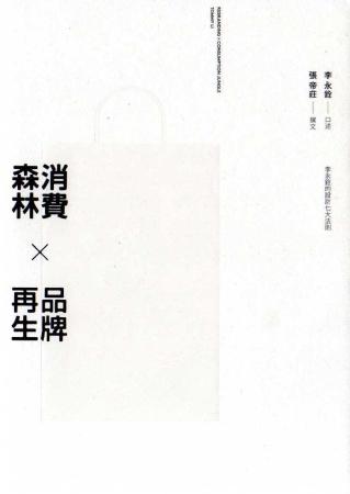 消費森林×品牌再生:李永銓的設計七大法則