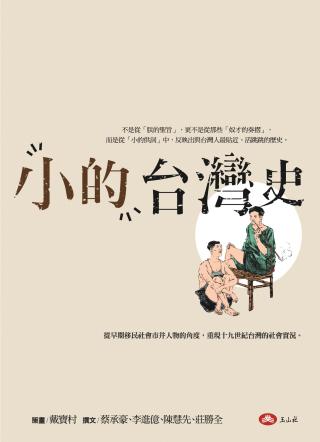 小的台灣史