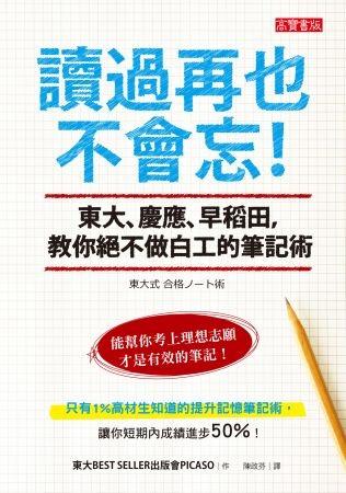 讀過再也不會忘!東大、慶應、早稻田,教你絕不做白工的筆記術!