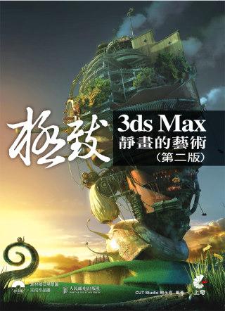 3ds Max 極致靜畫的藝術(第二版)(附光碟)