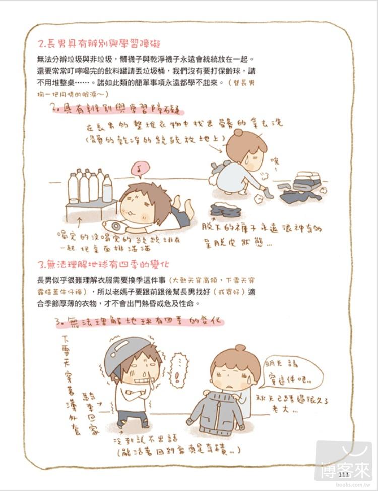 http://im2.book.com.tw/image/getImage?i=http://www.books.com.tw/img/001/055/85/0010558521_b_03.jpg&v=504dd3da&w=655&h=609