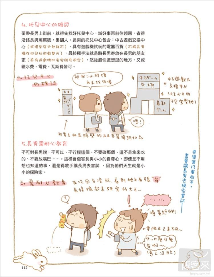 http://im1.book.com.tw/image/getImage?i=http://www.books.com.tw/img/001/055/85/0010558521_b_04.jpg&v=504dd3da&w=655&h=609
