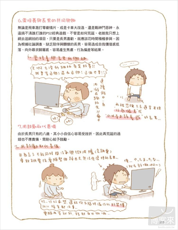 http://im2.book.com.tw/image/getImage?i=http://www.books.com.tw/img/001/055/85/0010558521_b_05.jpg&v=504dd3da&w=655&h=609