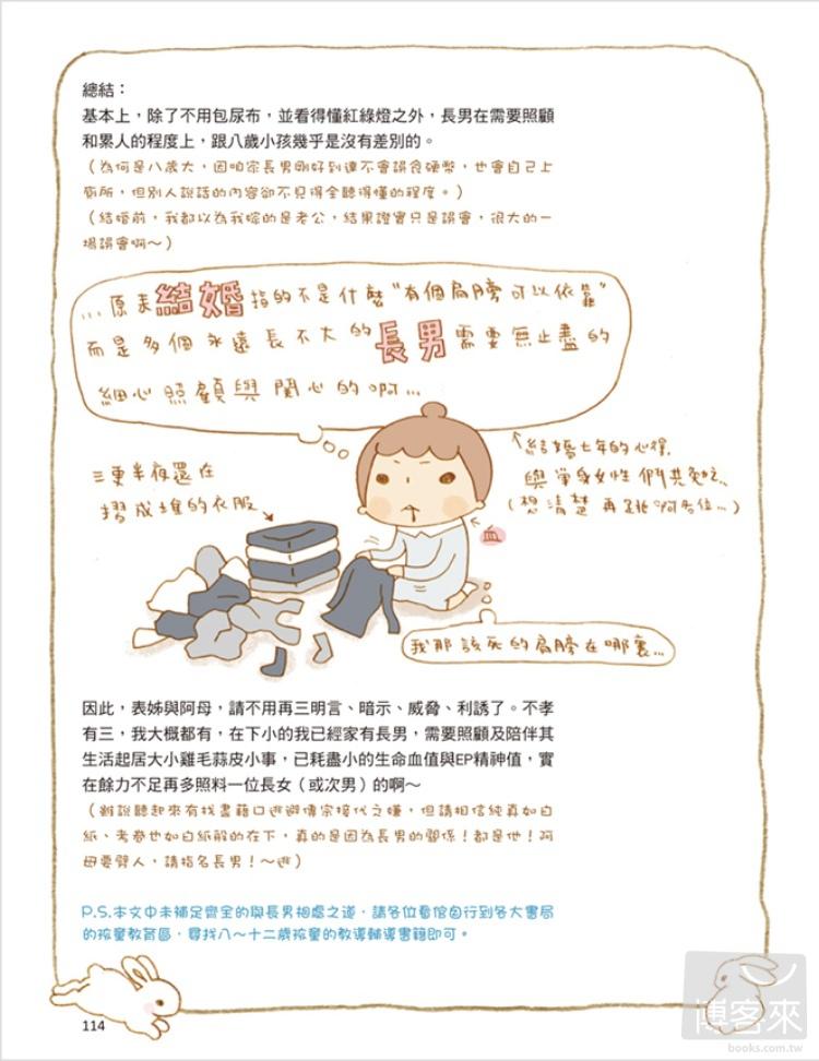 http://im1.book.com.tw/image/getImage?i=http://www.books.com.tw/img/001/055/85/0010558521_b_06.jpg&v=504dd3db&w=655&h=609