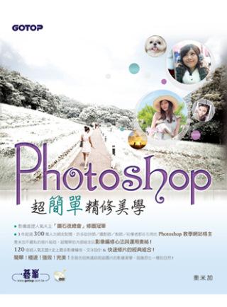 Photoshop超簡單精修美學(影像天王與快速修圖冠軍的120個超人氣主題! 適用Photoshop CS6/CS5/CS4/CS3的超簡單必修技!)(附DVD)