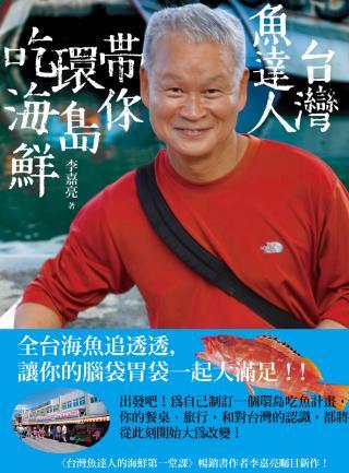 台灣魚達人帶你環島吃海鮮