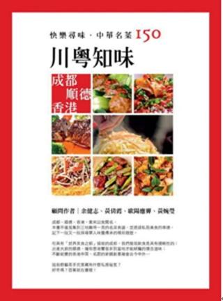 快樂尋味.中華名菜150:川粵知味 (成都 順德 香港)