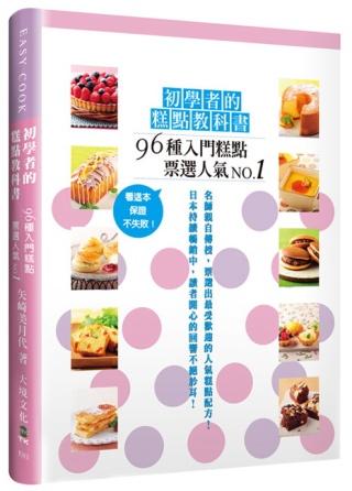 初學者的糕點教科書:96種票選人氣No.1的入門糕點,看這本,保證不失敗!