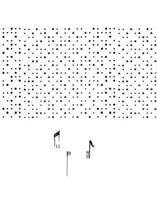 聲音樂字第一本:12間琴房