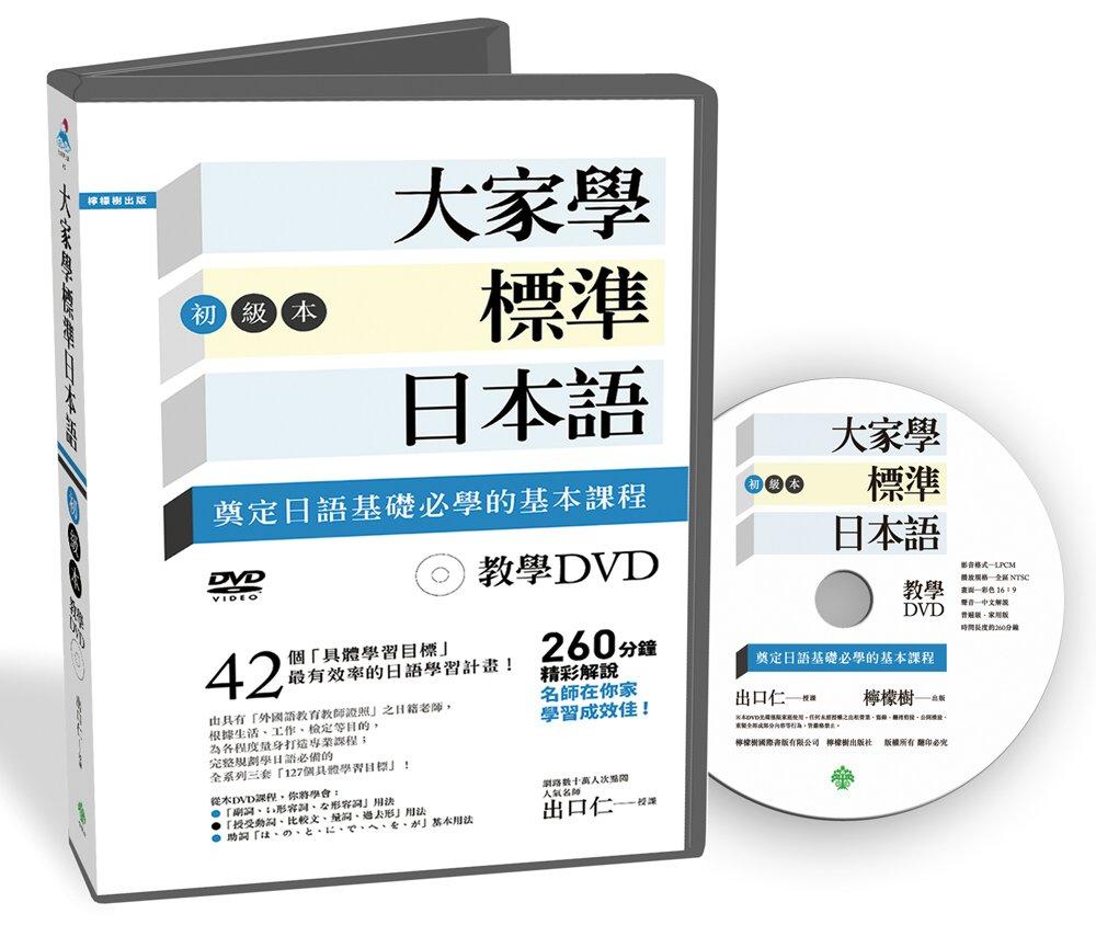 大家學標準日本語【初級本】教學DVD(片長260分鐘)