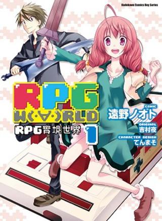 RPG W ・∀・ RLD RPG實境世界  1