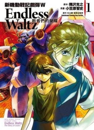 新機動戰記鋼彈W Endless Waltz 敗者們的榮耀 01