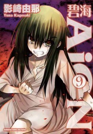 碧海AiON 09