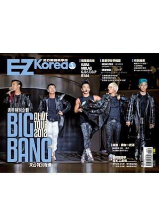 EZ Korea 韓語教學誌 NO.5 1書1MP3,封面人物BIGBANG, 附贈韓劇《
