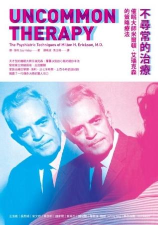 不尋常的治療:催眠大師米爾頓.艾瑞克森的策略療法