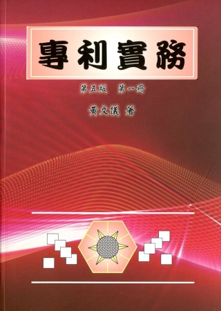 專利實務^(二冊^)^(五版^)