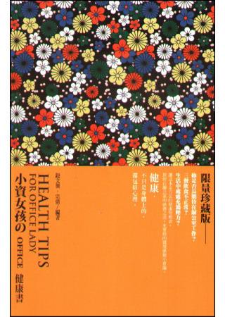 小資女孩的OFFICE健康書 瑜珈美容纖體DVD