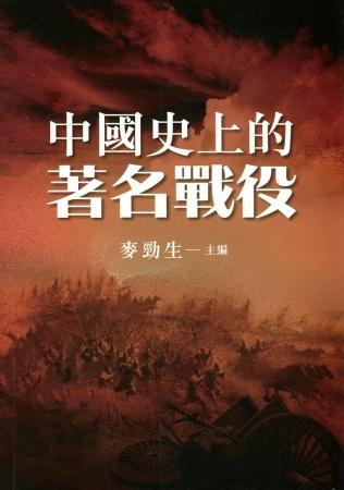 中國史上的著名戰役