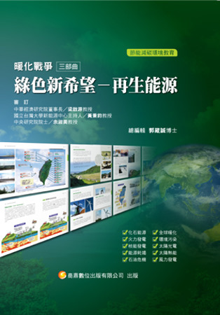 暖化戰爭 三部曲:綠色新希望-再生能源