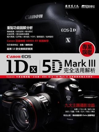 Canon EOS1DX、5DMarkIII完全活用解析