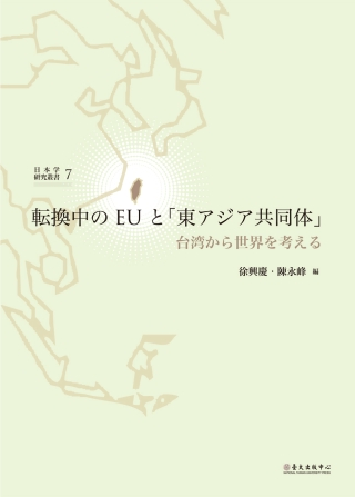 轉換中的EU□「東□□□共同体」:台灣□□世界□考□□