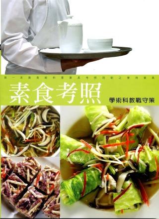 素食學術科教戰守策(10107)七版