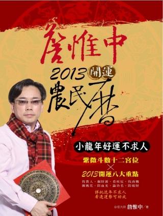 詹惟中2013開運農民曆:小龍...