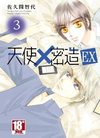天使×密造EX 3