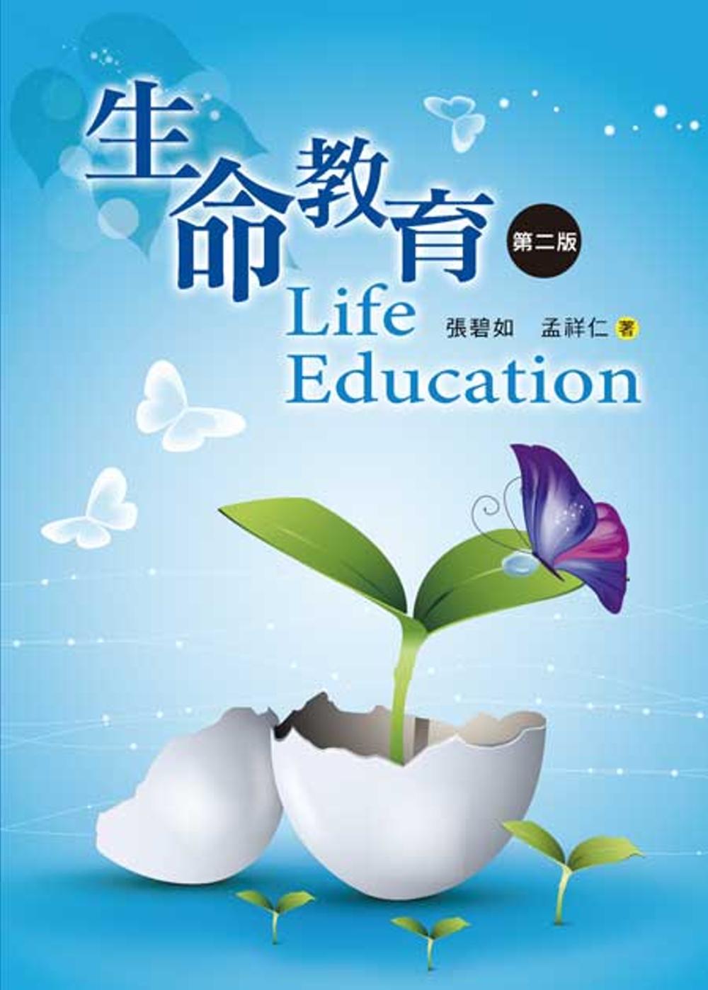 生命教育(第二版)