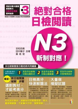 新制對應 絕對合格!日檢閱讀N3(25K)