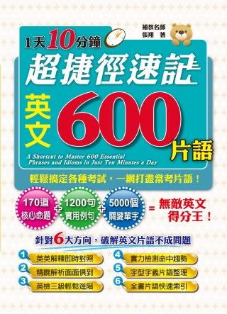 1天10分鐘 超捷徑速記英文600片語