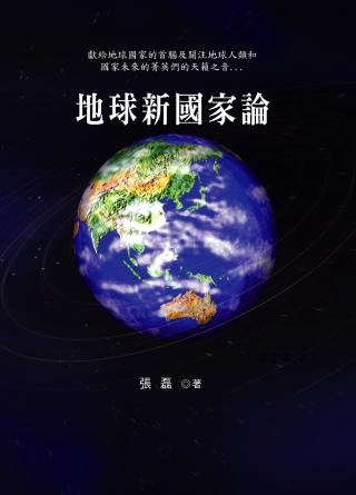 地球新國家論