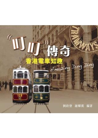 叮叮傳奇:香港電車知趣