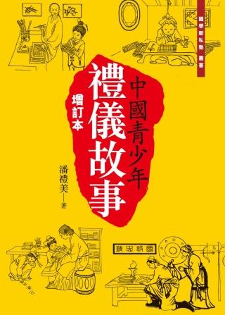 中華青少年禮儀故事(增訂本)