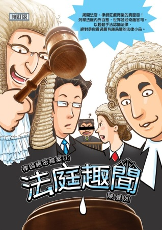 法庭趣聞(增訂版)
