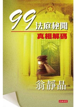 真相解碼:99法庭秘聞
