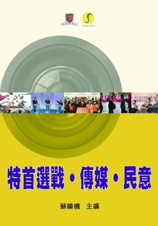 特首選戰.傳媒.民意(附DVD)
