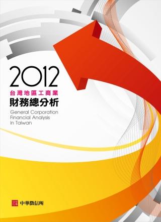 2012年台灣地區工商業財務總分析(隨書附贈光碟)