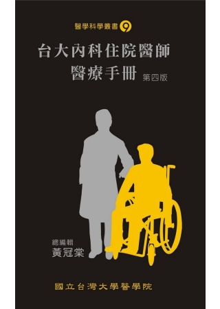 臺大內科住院醫師醫療手冊(第四版)