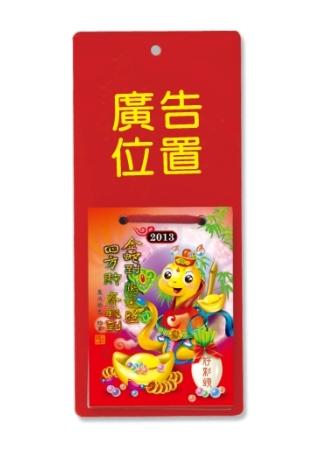 2013年小日曆(蛇財神)