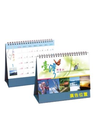 2013年三角月曆(臺灣阿里山)