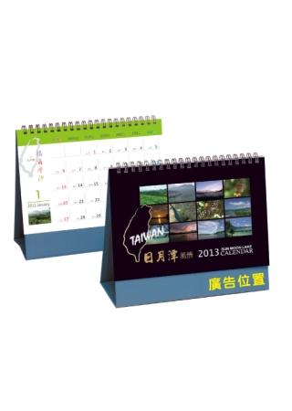 2013年三角月曆(日月潭風情)