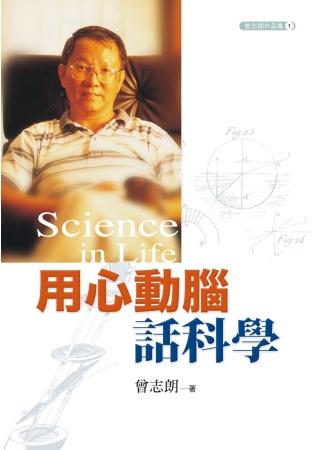 用心動腦話科學(3版1刷)