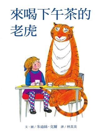 來喝下午茶的老虎