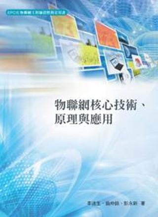 物聯網核心技術、原理與應用