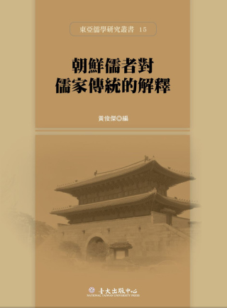朝鮮儒者對儒家傳統的解釋