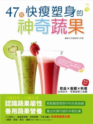 47種快瘦塑身的神奇蔬果(全彩)